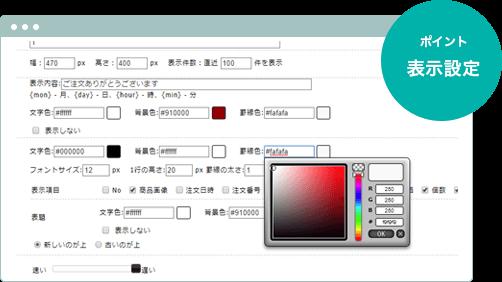 システム設定管理画面のポイントは「表示設定」