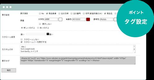 システム設定管理画面のポイントは「タグ設定」